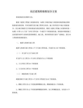 建筑工程检验批划分计划.doc