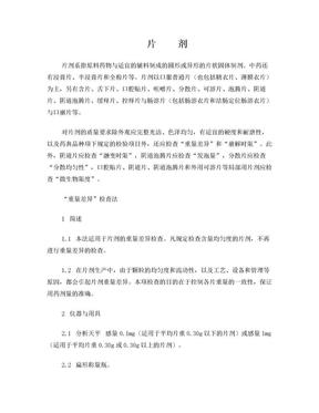 《中国药典》2015年版:片剂.doc