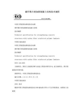 碳纤维片材加固混凝土结构技术规程.doc