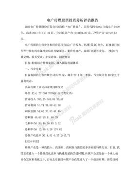 电广传媒股票投资分析评估报告.doc