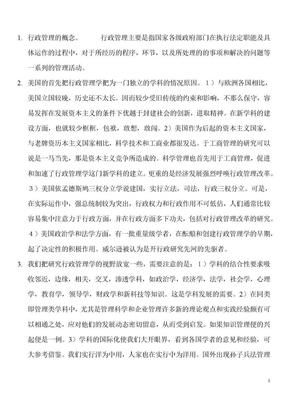 《行政管理学》夏书章(第四版)经典笔记.docx