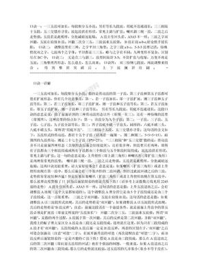 波浪理论42浪图与简要口诀(绝对经典).doc