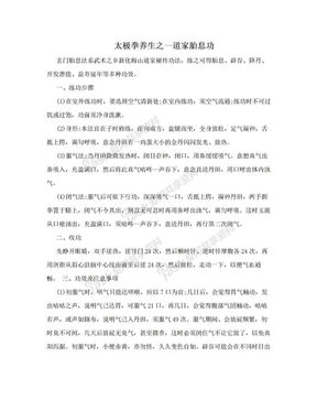 太极拳养生之--道家胎息功.doc