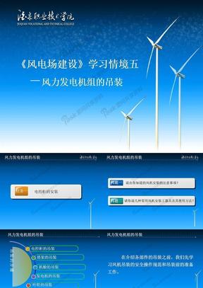 风电场建设-风力发电机组的吊装.ppt