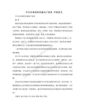 中小企业如何实施电子商务   毕业论文.doc