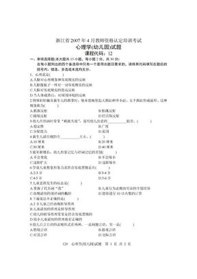 200704心理学(幼儿园)试题.doc