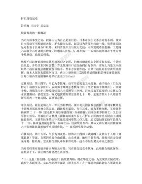 忻口战役纪略.doc