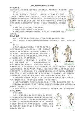 杨式85式太极拳图解(完整版).pdf