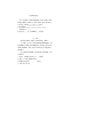 二年级阅读短文练习及答案.doc