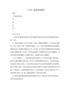 广西--劳动合同范本.doc