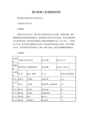 静压桩施工质量缺陷控制(QC).doc