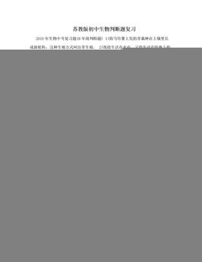 苏教版初中生物判断题复习.doc