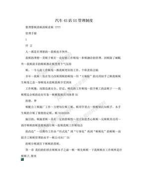 汽车4S店5S管理制度.doc