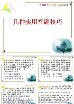 2010考研政治主观题答题技巧.ppt