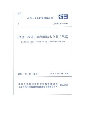 建筑工程施工现场消防安全技术规范2011.doc