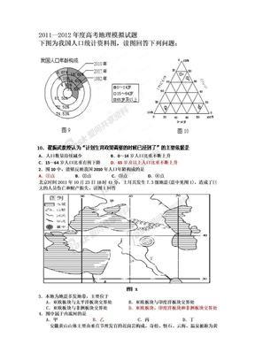 2012年度高考地理模拟试题(1).doc