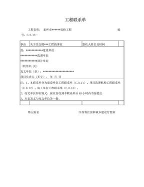 工程联系单江苏版.doc