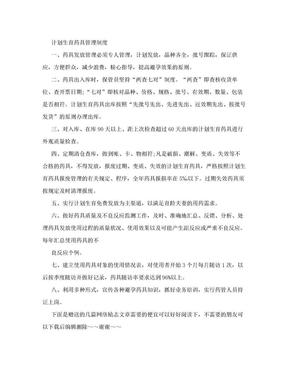 社区计划生育药具管理制度.doc