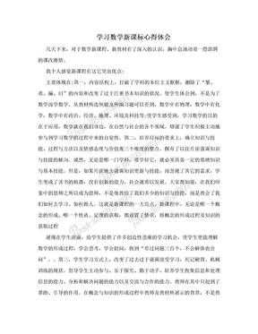 学习数学新课标心得体会.doc