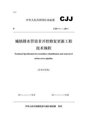 《城镇排水管道非开挖修复更新工程技术规程》 2.doc