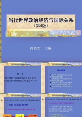 10_第十章_新中国外交及其思想的形成发展和中国在当今国际舞台上的地位和作用.ppt
