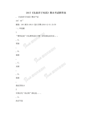 2017《先秦君子风范》期末考试附答案.doc