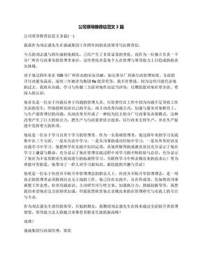 公司领导推荐信范文3篇.docx