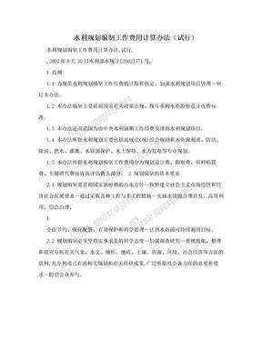 水利规划编制工作费用计算办法(试行).doc