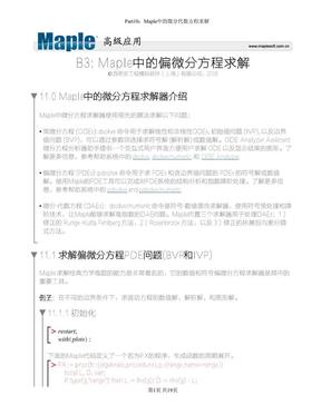 B3-Maple中的偏微分方程求解.pdf