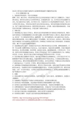 2011年CFP综合分组案例理财规划报告书答案.doc