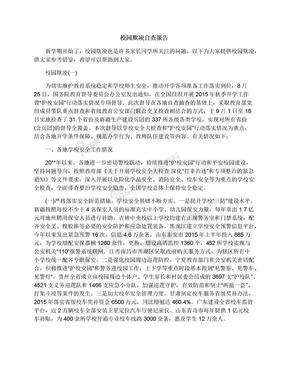 校园欺凌自查报告.docx