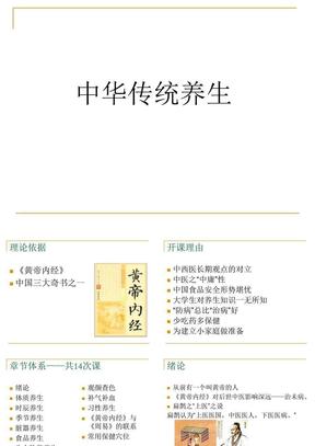 中华传统文化的养生之道.ppt