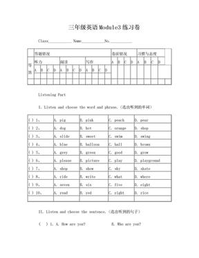 牛津英语3A-M3测验卷.doc