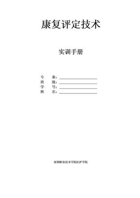 康复评定技术手册.doc