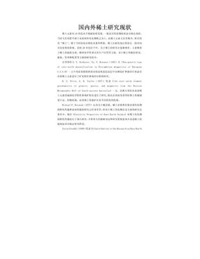 国内外稀土研究现状.doc