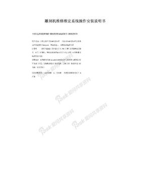 雕刻机维修维宏系统操作安装说明书.doc
