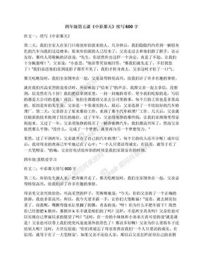 四年级第五课《中彩那天》续写600字.docx