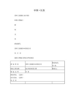 桩基工程招标文件.doc