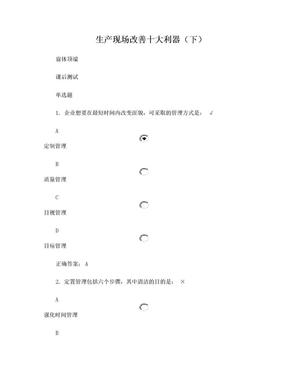 生产现场改善十大利器(下).doc
