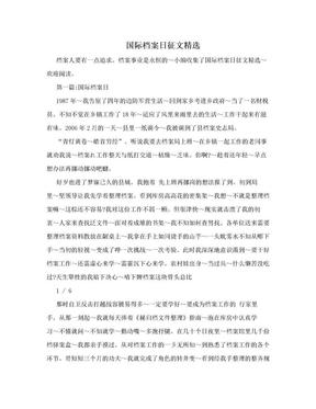 国际档案日征文精选.doc
