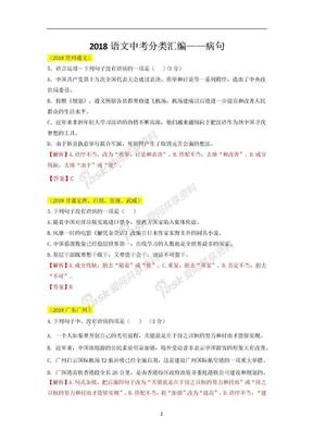 2018年语文中考分类汇编——病句.docx
