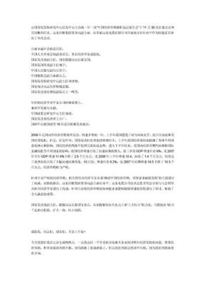 2009中国经济形势解析高层报告会
