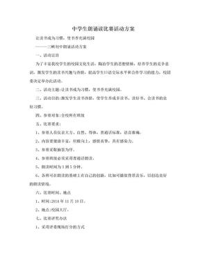 中学生朗诵读比赛活动方案.doc