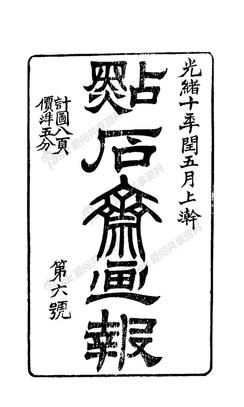 点石斋画报6-甲6.pdf