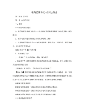 张翔民法讲义-合同法部分.doc