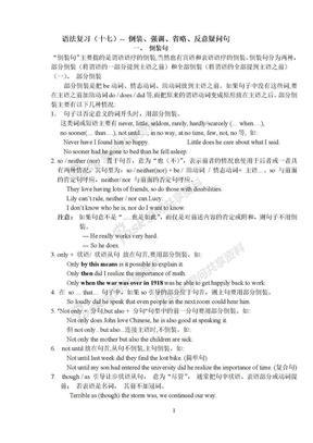 语法复习(十七)-倒装、强调、省略、反意疑问句.doc