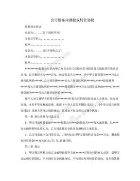公司股东内部股权转让协议.doc