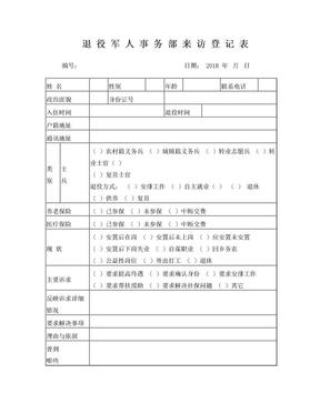 退 役 军 人 事 务 部 来 访 登 记 表.doc