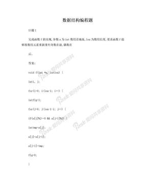 大连东软数据结构编程题.doc