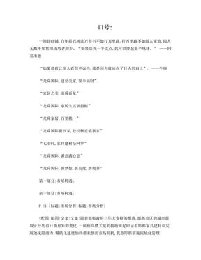 招商手册文案.doc